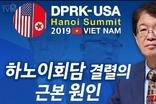 [이춘근의 국제정치 80회] ① 하노이회담 결렬의 근본 원인