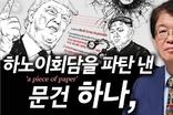 [이춘근의 국제정치 85회] ① 하노이회담을 파탄 낸 문건 하나 (a piece of paper)