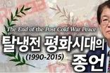 [이춘근의 국제정치 85회] ② 탈냉전 평화시대의 종언