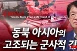 [이춘근의 국제정치 87회] ② 동북아시아의 고조되는 군사적 긴장