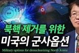 [이춘근의 국제정치 88회] ① 북핵 제거를 위한 미국의 군사옵션