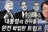 [이춘근의 국제정치 88회] ② US 대통령의 권위를 완전 확립한 트럼프 (2)