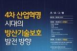 4차 산업혁명시대의 방산기술보호 발전방향 개최