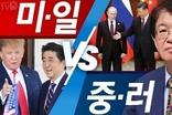 [이춘근의 국제정치 89회] ② 미·일 VS 중·러