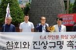 글로벌인권네트워크, 천안문 학살 항의 목소리 한국에서 30년만에 공식화