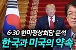 [이춘근의 국제정치 99회] ① 한국과미국의 약속 (6·30 한·미정상회담 내용분석)