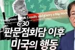 [이춘근의 국제정치 99회] ② 판문점회담 이후의 미국의 행동