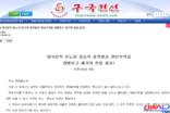 北 선전매체들, 연일 남한 내 반일감정 자극하는 선전 선동