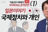 [이춘근의 국제정치 100회특집 공개강연] 일본이야기① 국제정치와 개인