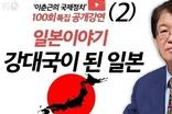 [이춘근의 국제정치 100회특집 공개강연] 일본이야기② 강대국이 된 일본