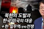 [이춘근의 국제정치 102회] ② 북한의 도발과 한국·미국의 대응 + 한·일무역(경제)전쟁
