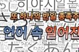 [이승만TV] 또 하나의 '반일 종족주의' - 언어 속 일어잔재
