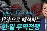[이춘근의 국제정치 103회] ① 병법(兵法)으로 해석하는 한·일 무역전쟁