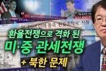 [이춘근의 국제정치 103회] ② 환율전쟁으로 격화 된 미·중 관세전쟁 + 북한문제