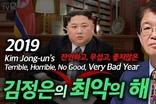 [이춘근의 국제정치 105회] ① 김정은의 최악의 해, 2019년