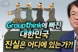 [이춘근의 국제정치 104회] ① Groupthink(집단사고)에 빠진 대한민국; 진실은 어디에 있는가?!