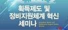 한국방산학회, 획득제도 및 정비지원체계 혁신 세미나 개최
