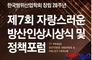 한국방위산업학회, 제7회 자랑스러운 방산인상 시상식 및 정책포럼