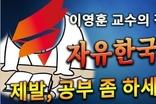 [이승만TV] 자유한국당, 공부 좀 하세요