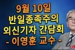 반일종족주의 외신기자간담회 - 이영훈 교수