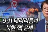 [이춘근의 국제정치 108회] ① 9·11 테러리즘과 북한 핵문제