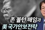 [이춘근의 국제정치 108회] ② 존 볼턴 해임과 미국의 국가안보 전략