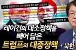 [이춘근의 국제정치 109회] ② 레이건의 대소정책을 빼어 닮은 트럼프의 대중정책 + 북한 문제