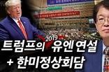 [이춘근의 국제정치 110회] ② 한미정상회담 + 트럼프의 2019 유엔