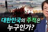 [이춘근의 국제정치 111회] ① 대한민국의 주적은 누구인가?
