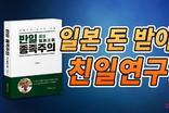 [이승만TV] 일본 돈 받아서 친일연구?