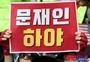 대불총, 문재인 하야 집회 개최