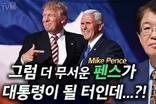 [이춘근의 국제정치 111회] ② 그럼 더 무서운 펜스가 대통령이 될 터인데…?!