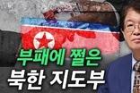 [이춘근의 국제정치 112회] ① 부패에 쩔은 북한 지도부