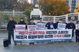한국자유민주정치회의, 20대 탈북청년 '살인북송' 통일부 규탄 기자회견