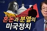 [이춘근의 국제정치 112회] ② 혼돈과 분열의 미국정치