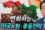 [이춘근의 국제정치 113회] ① 변화하는 미국의 대 중동전략