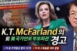 [이춘근의 국제정치 113회] ② K. T. McFarland 前 美 국가안보 부보좌관의 경고