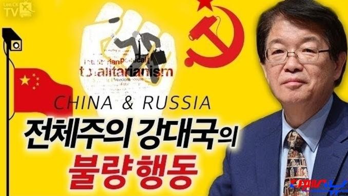 [이춘근의 국제정치 114회] ① 전체주의 강대국의 불량행동