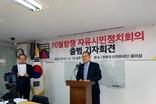 '10월항쟁 자유시민정치회의' 출범 선언