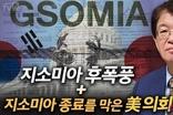 [이춘근의 국제정치 119회] ① 한·일 지소미아 후폭풍 + 지소미아 종료를 막은 미국 의회