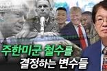 [이춘근의 국제정치 119회] ② 주한미군 철수를 결정하는 변수들
