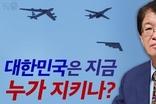 [이춘근의 국제정치 120회] ① 대한민국은 지금 누가 지키나?