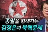 [이춘근의 국제정치 121회] ② 종말을 향해가는 김정은과 북한 핵문제
