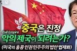 [이춘근의 국제정치 120회] ② 중국은 진정 악의제국(Evil Empire)이 되려는가?