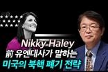 [이춘근의 국제정치 121회] ① Nikky Haley 전 유엔대사가 말하는 미국의 북핵 폐기 전략