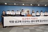 바른인권여성연합, 문재인정권 '젠더 성교육' 전면전 선포