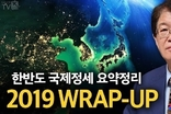 [이춘근의 국제정치 123회] ② 2019 Wrap-Up: 2019년 한반도 국제정세 요약정리