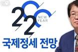 [이춘근의 국제정치 124회] ① 2020년 국제정세 전망