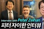 [이춘근의 국제정치 124회] ② 피터자이한 인터뷰 (Interview with Peter Zeihan)
