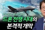 [이춘근의 국제정치 125회] ① 드론 전쟁(Drone Warfare) 시대의 본격적 개막